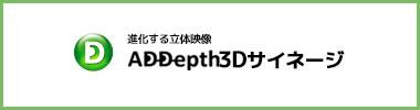 3Dサイネージバナー