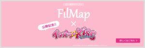 flipmap イタズラなKISS